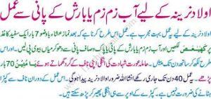 Wazifa For Aulad Narina