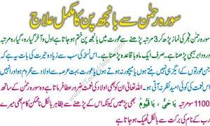 surah rehman ka wazifa for aulad