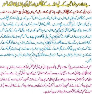 wazifa for aulad narina in urdu