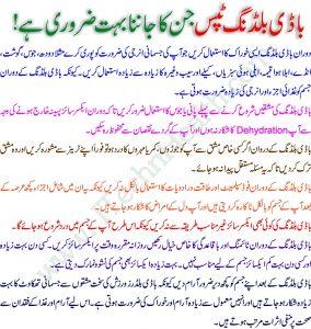 Bodybuilding Side Effects In Urdu- Bodybuilding Ke Nuksan