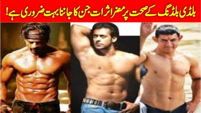 Disadvantages Of Bodybuilding Side Effects In Urdu- Bodybuilding Ke Nuksan