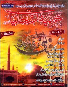 Download KHAZINA-E-ROHANIYAAT February 2019