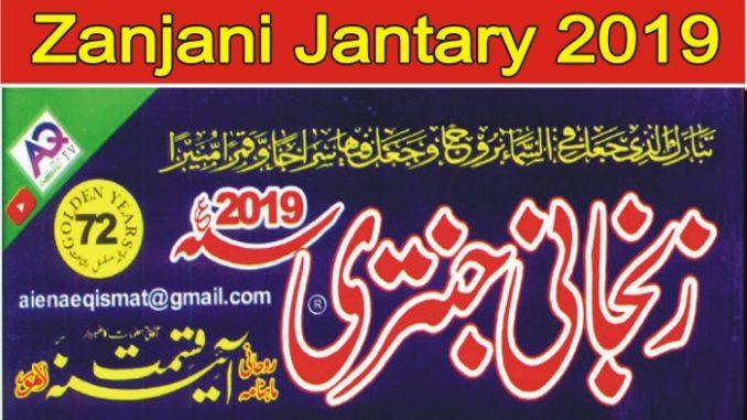 Download_ZANJANI_JANTARY_2019
