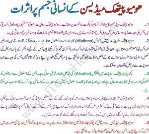 Homeopathic Medicine Side Effects in Urdu