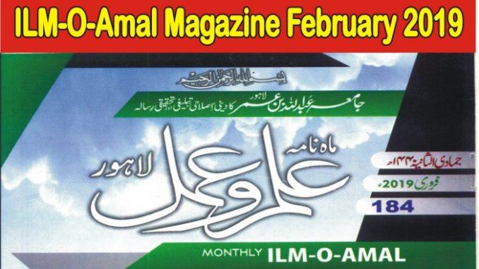 ILM-O-AMAL_February_2019_Magazine