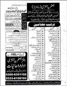 JAFRIYA JANTARI 2019 Urdu Jantary