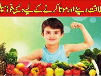 Kamzor Bachon Ko Mota Karne Ka Tariqa- Gain Weight Fast Tips In Urdu