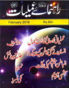 Rahnumayeh-e-Amliyaat February 2019