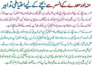 Stomach Ulcer Treatment in Urdu & Hindi