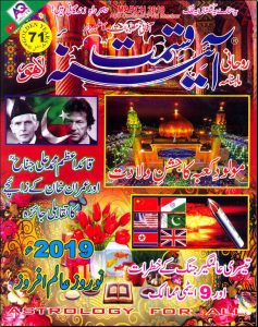 Aina E Qismat March 2019