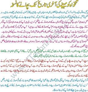 Amadani Main Izafy K Lehe Wazifa