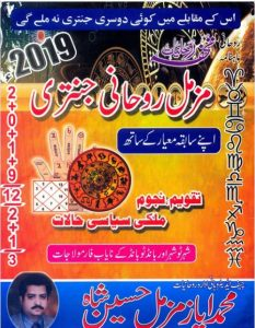 Download MUZAMMIL ROOHANI JANTARI 2019