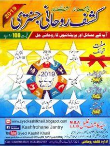 Kashaf Roohani Jantari 2019 Urdu Jantary