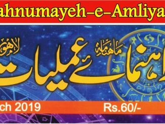 Rahnumayeh-e-Amliyaat_March_2019_magazine_
