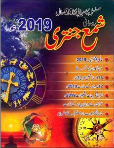 Shama Roohani Jantari 2019