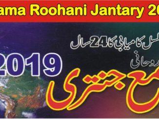 Shama_Roohani_Jantari_2019_Urdu_Jantary_