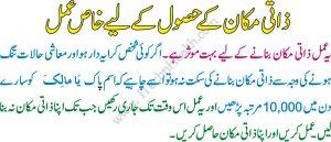Zaati Ghar Lene Ka Wazifa Intihai khas Amal