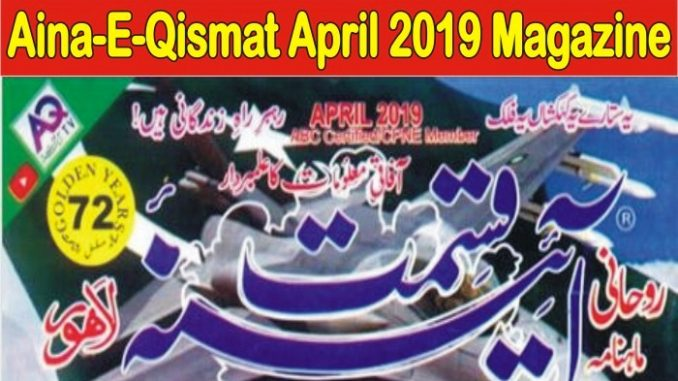 Aina_e_qismat_April_2019_magazine