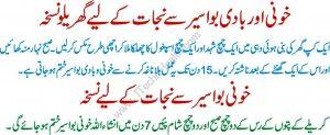 Bawaseer Se Nijat K Lehy Gharelo Totkay