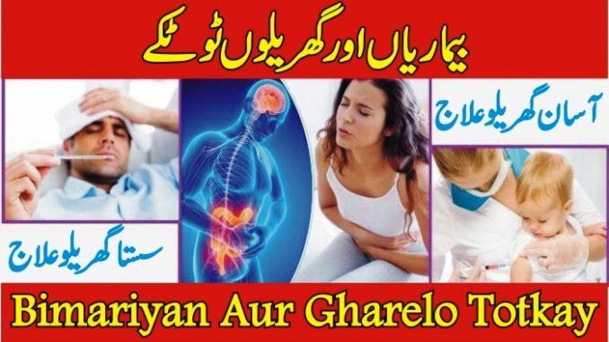 Bimariyan Aur Gharelo Totkay In Urdu-Best Gharelo Tips Aur Totkay
