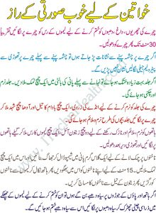 Face Beauty Tips In Urdu For Girl
