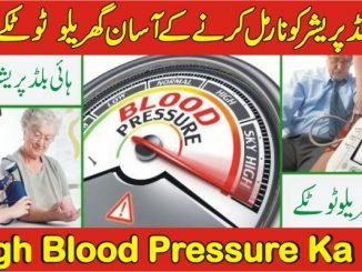 High Blood Pressure Control Karney Ke Liye Totkay