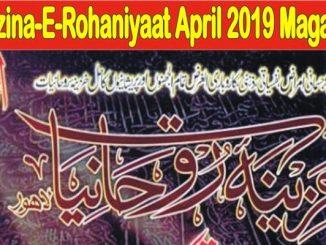 KHAZINA_-_E_-_ROHANIYAAT_April_2019_magzine