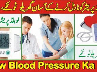 Low Blood Pressure Control Karney Ke Liye Totkay
