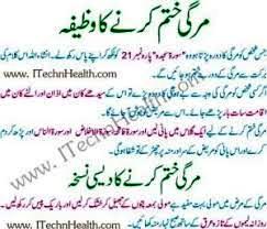 Mirgi Ka Ilaj Quran Se