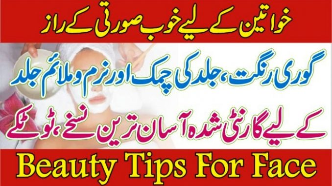 Natural Beauty Tips for Face Whitening in Urdu & English