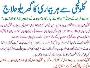 Kalwanji Se Ilaj In Urdu