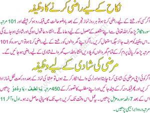 Pasand Ki Shadi K Lehe Wazifa