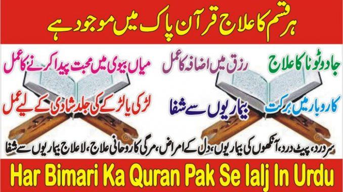 Quran Pak Se Ilaj In Urdu