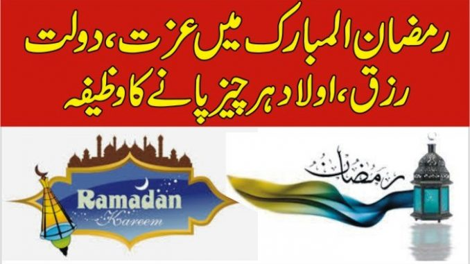 Ramzan Ka Wazifa In Urdu
