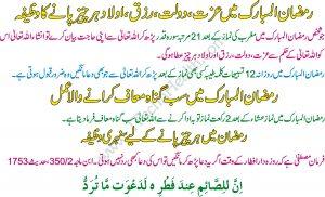 Ramzan Ke Roze Mein Mangne Wali Dua- Ramzan Main Aulad Pane Ka Wazifa