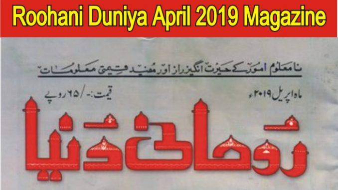 Roohani_Duniya_April_2019_Magazine