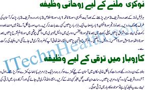 Surah Fatiha Ka Wazifa For Job