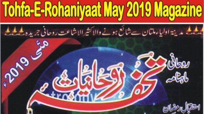 Tohfa-E-Roohaniyaat_May_2019