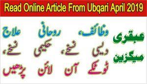 Ubqari_Magazine_April_2019