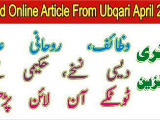 Ubqari_Magazine_April_2019