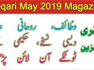 Ubqari_May_2019