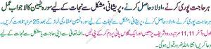 27 Ramzan Ki Ibadat Ky Wazaif in Urdu