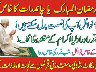Aamal Shab-e-Qadar 27 Ramzan Ki Ibadat Ky Wazaif in Urdu