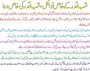 Aamal Shab-e-Qadar For 27 Ramzan