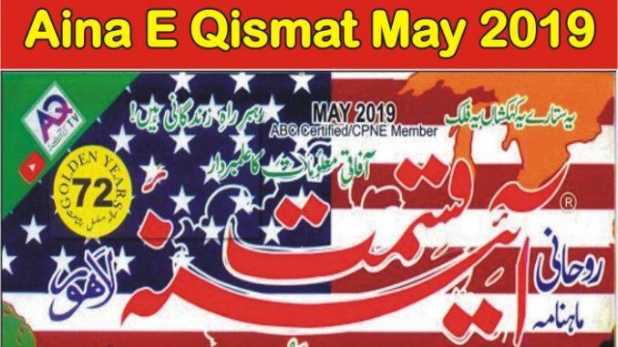 Aina_E_Qismat_May_2019_