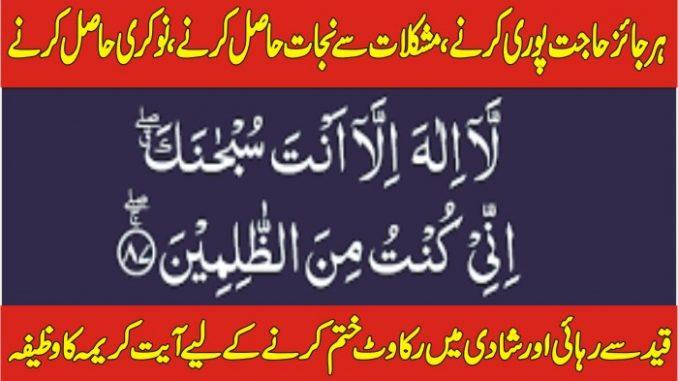 Benefits Of Ayat Karima Wazifa In Urdu