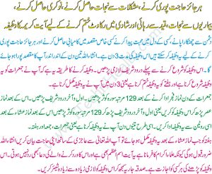 Benefits Of Ayat Karima Wazifa In Urdu, Solve All Your Problems Using Ayat E Kareema