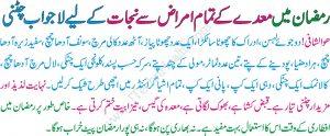 Bimariyan Aur Gharelo Totkay In Urdu