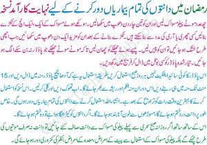 Bimariyan Aur Gharelo Totkay In Urdu For Ramzan