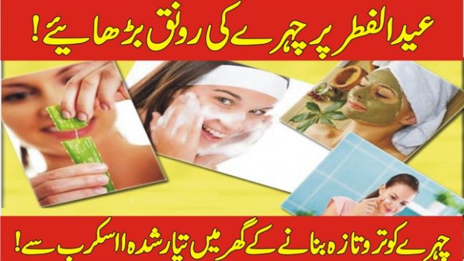 Chehre ko Khubsurat Banane ke Tariqe, Face Glow Beauty Tips in Urdu